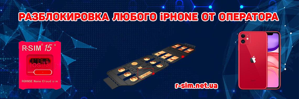 r-sim9pro
