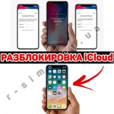 Разблокировка iCloud для iPhone 6s 6s Plus 7 7 Plus 8 8 Plus X
